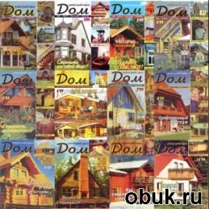 Книга Журнал Дом — Семейный деловой журнал. Архив за 1999 год