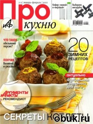 Книга Про кухню №1-2 (январь-февраль 2011)