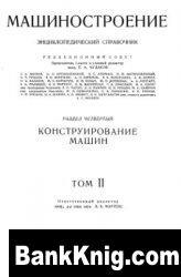 Книга Машиностроение. Энциклопедический справочник. В 15 томах. Том 11