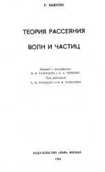 Книга Теория рассеяния волн и частиц