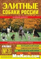 Книга Элитные собаки России №3 2009