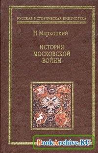 История Московской войны.