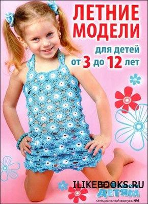 """Журнал Вязание модно и просто. Вяжем детям. Спецвыпуск № 6 2011 """"Летние модели для детей от 3 до 12 лет"""""""