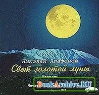 Свет золотой луны (Аудиокнига).
