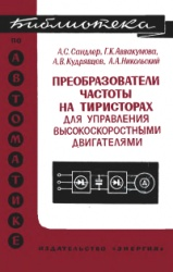 Книга Преобразователи частоты на тиристорах для управления высокоскоростными двигателями.