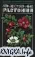 Книга Лекарственные растения