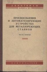 Книга Приспособления и автоматизирующие устройства для металлорежущих станков. Часть 2