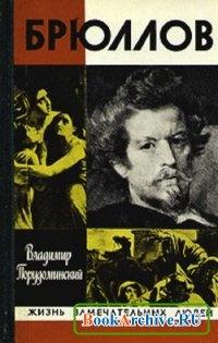 Книга Брюллов.