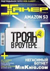 Журнал Хакер №7 2010