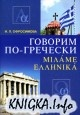 Говорим по-гречески. Учебное пособие по изучению новогреческого языка
