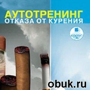 Аудиокнига Алексей Козлов. Аутотренинг отказа от курения (аудиокнига)