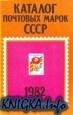 Книга Каталог почтовых марок СССР 1982 год