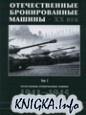Книга Отечественные бронированные машины 1941-1945 т.2