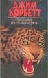 Книга Кумаонские людоеды и Леопард из Рудрапраяга