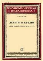 Книга Деньги и кредит (при капитализме и в СССР)