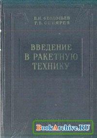 Книга Введение в ракетную технику