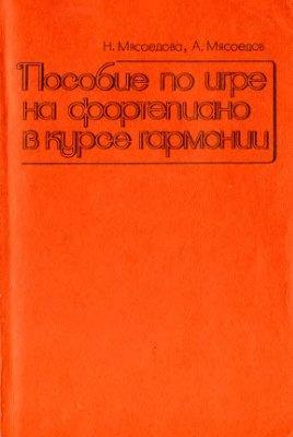 Книга Пособие по игре на фортепиано в курсе гармонии