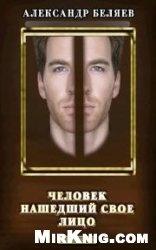 Книга Человек нашедший свое лицо