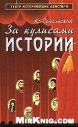 Книга За кулисами истории