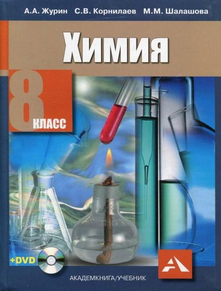 Книга Учебник Химия 8 класс Журин А.А., Корнилаев С.В., Шалашова М.М.