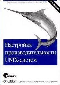 Книга Настройка производительности UNIX-систем