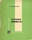 Книга О теории множеств