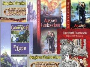 Книга Анджей Сапковский  Серия про ведьмака Лучшее фэнтези