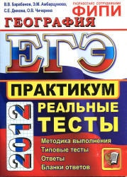 Книга ЕГЭ 2012, География, Практикум, Барабанов В.В., Амбарцумова Э.М., Дюкова С.Е.