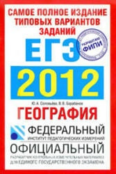 Книга Самое полное издание типовых вариантов заданий ЕГЭ 2012, География, Соловьева Ю.А., Барабанов В.В., 2012