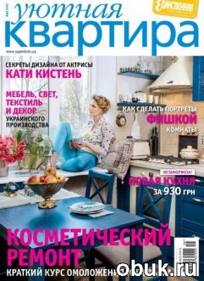 Журнал Уютная квартира №5 (май 2015)