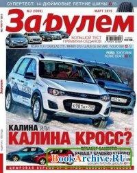 Журнал За рулем №3 (март 2015) Россия