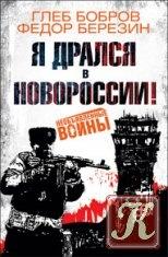 Книга Книга Я дрался в Новороссии!