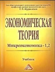 Экономическая теория, Микроэкономика-1,2, Журавлева Г.П., 2014