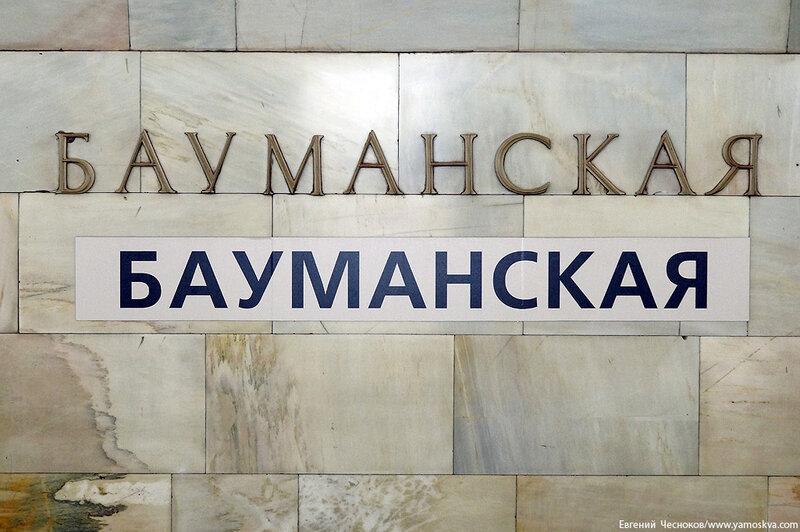 Метро Бауманская. 07.02.15.15..jpg
