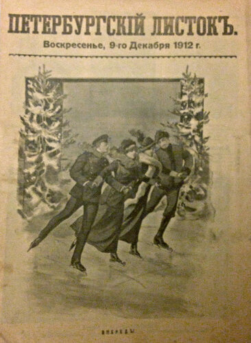 """Петербургский листок"", 1912 год"