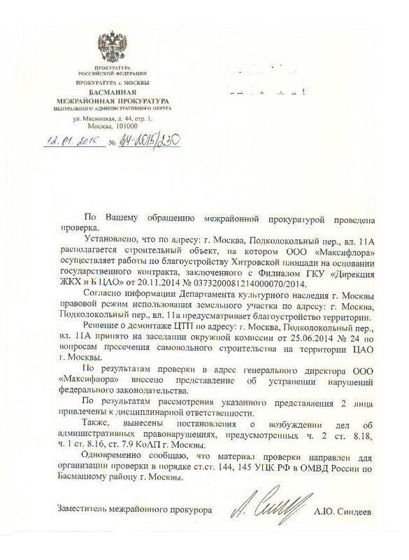 Ответ из Прокуратуры о выявленных нарушениях при строительстве сквера на Хитровской площади
