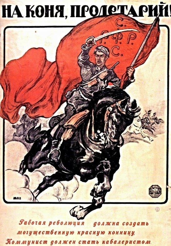 Красная конница