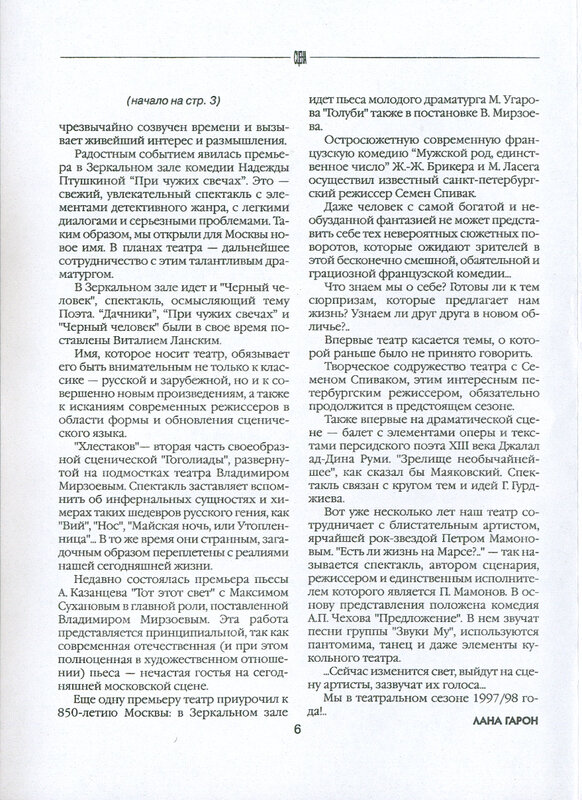 театр Станиславского 2