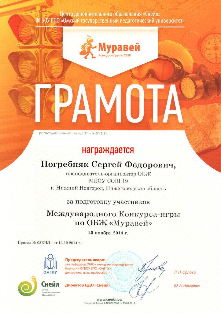МУРАВЕЙ_ПОГРЕБНЯК_ПОДГОТОВКА УЧАСТНИКОВ.jpg