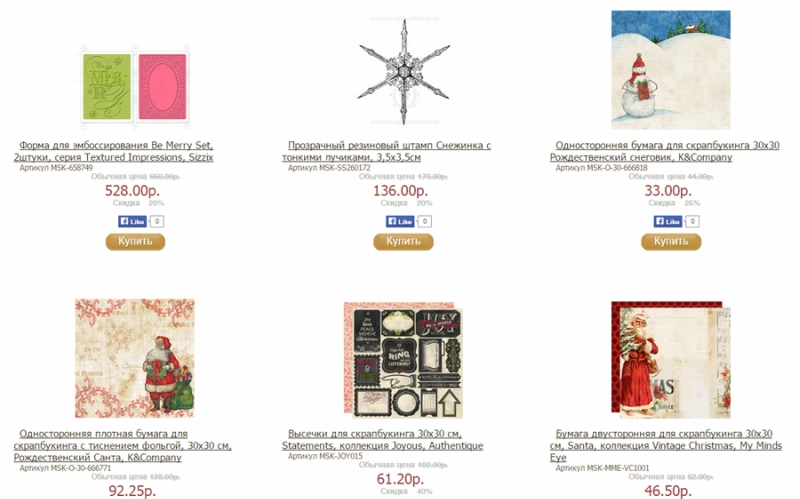 В Скрапбукшопе новогодняя распродажа! Налетай! Скидки на товары из новогоднего ассортимента до 30%!
