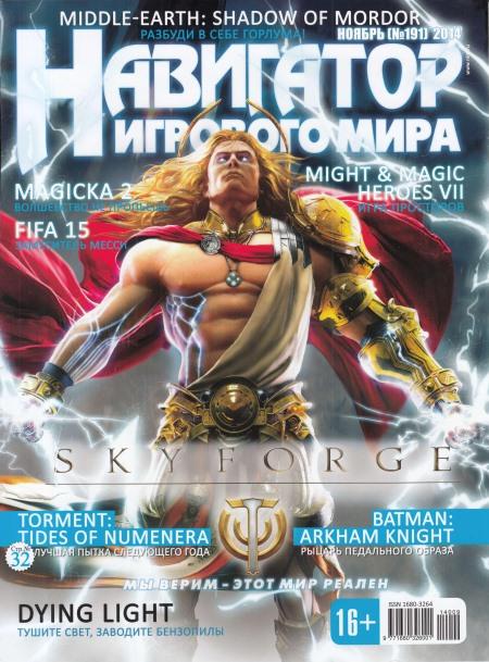 Журнал Навигатор игрового мира (ноябрь 2014)
