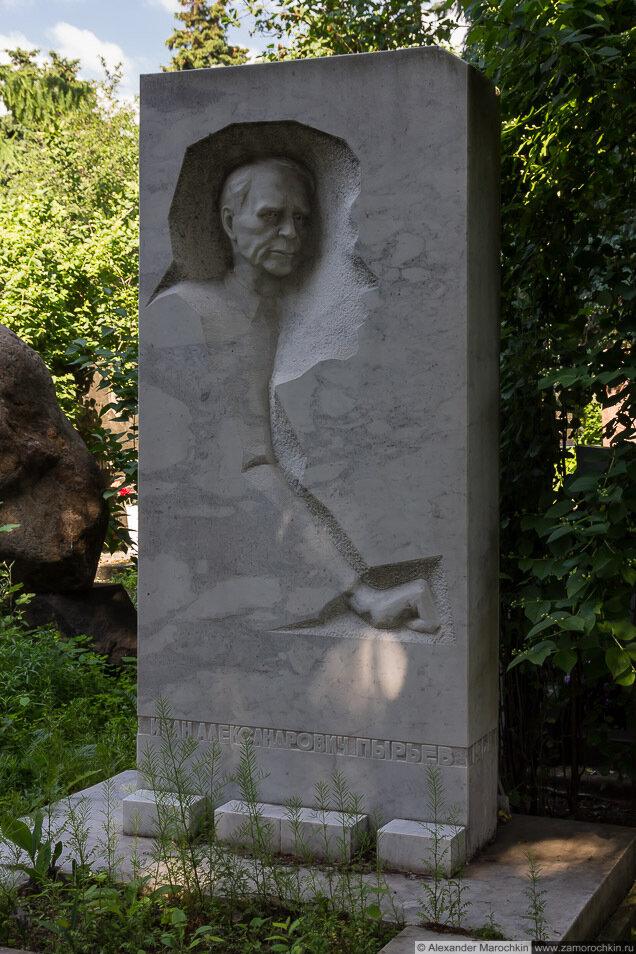 Могила Ивана Пырьева на Новодевичьем кладбище