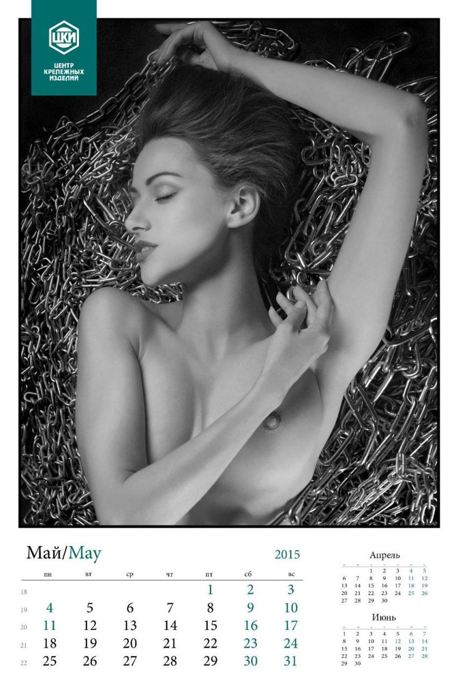 Эротический календарь компании -Центр Крепежных Изделий- на 2015 год