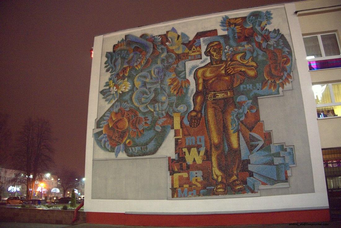 Мозаика на стене Дома Культуры Новополоцка.