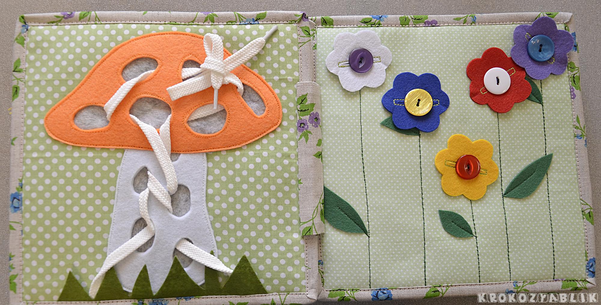 книжка для малышки гриб шнуровка цветочки пуговки.JPG