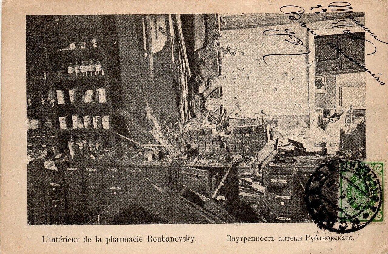 Внутренность аптеки Рубановского