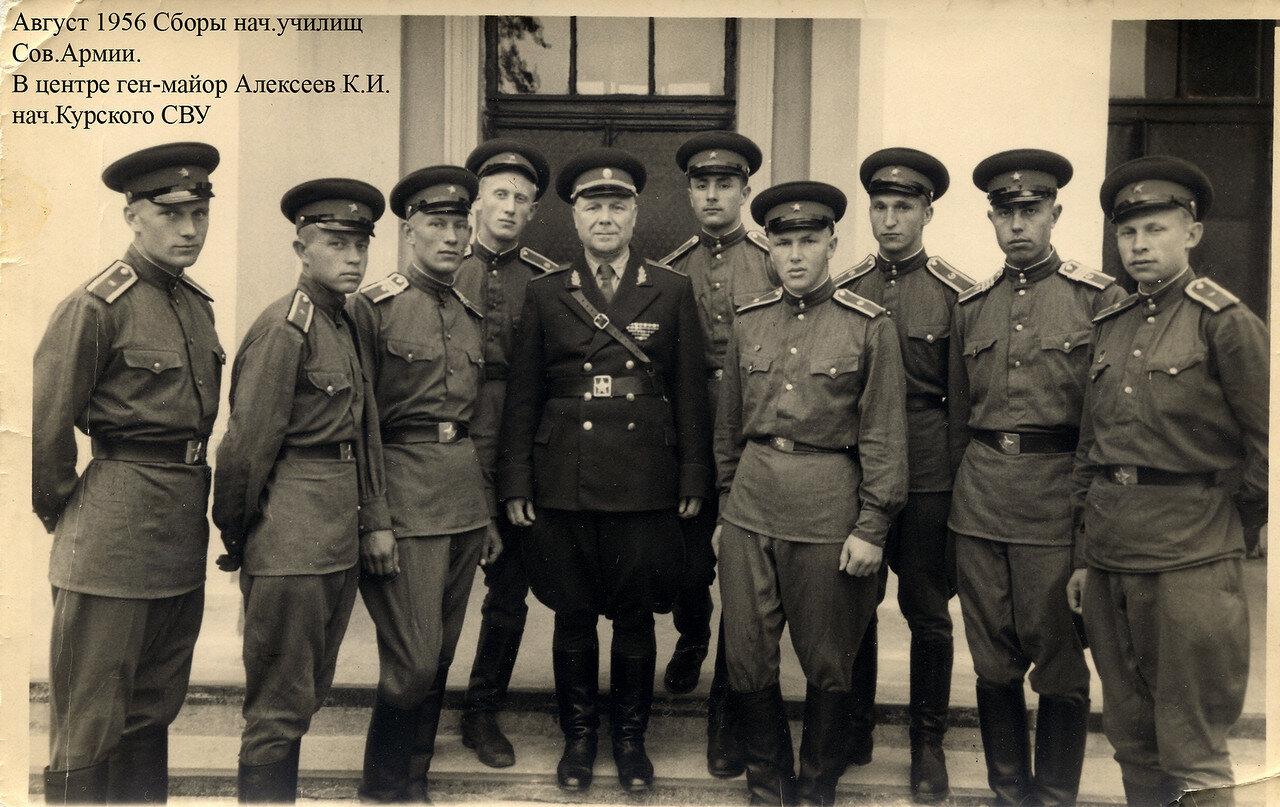 1956. Сборы начальников училищ СА