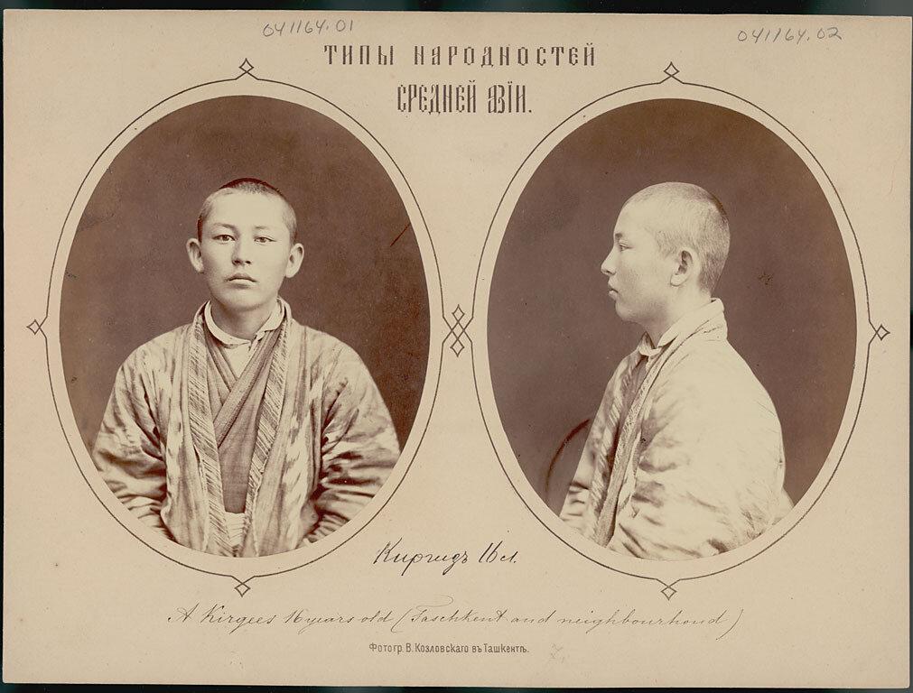Киргиз 16 лет