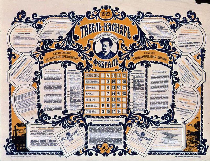 Lenin and Trotsky calendars for Jan.-Feb. 19230.jpg