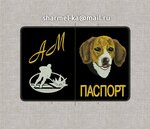 Хоккей. Собаки, бигль . ЭСКИЗЫ для вышивки обложки на паспорт, автодокументы, картхолдер